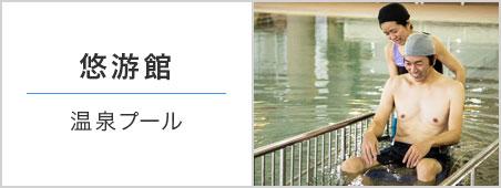温泉プール 悠游館